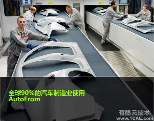 AutoForm培训:高级汽车钣金分析课程有限元分析图片1