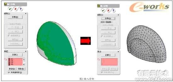 Cosmos工程师的设计分析工具机械设计培训图片2