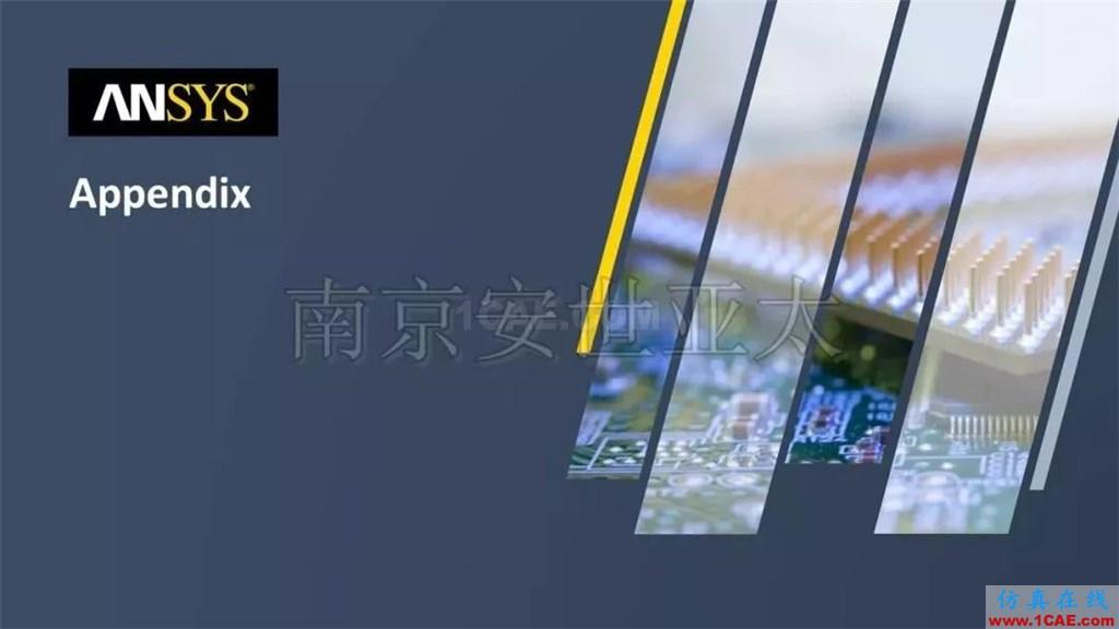 最新版本ANSYS Icepak 2019R1新功能介绍(一)icepak技术图片12
