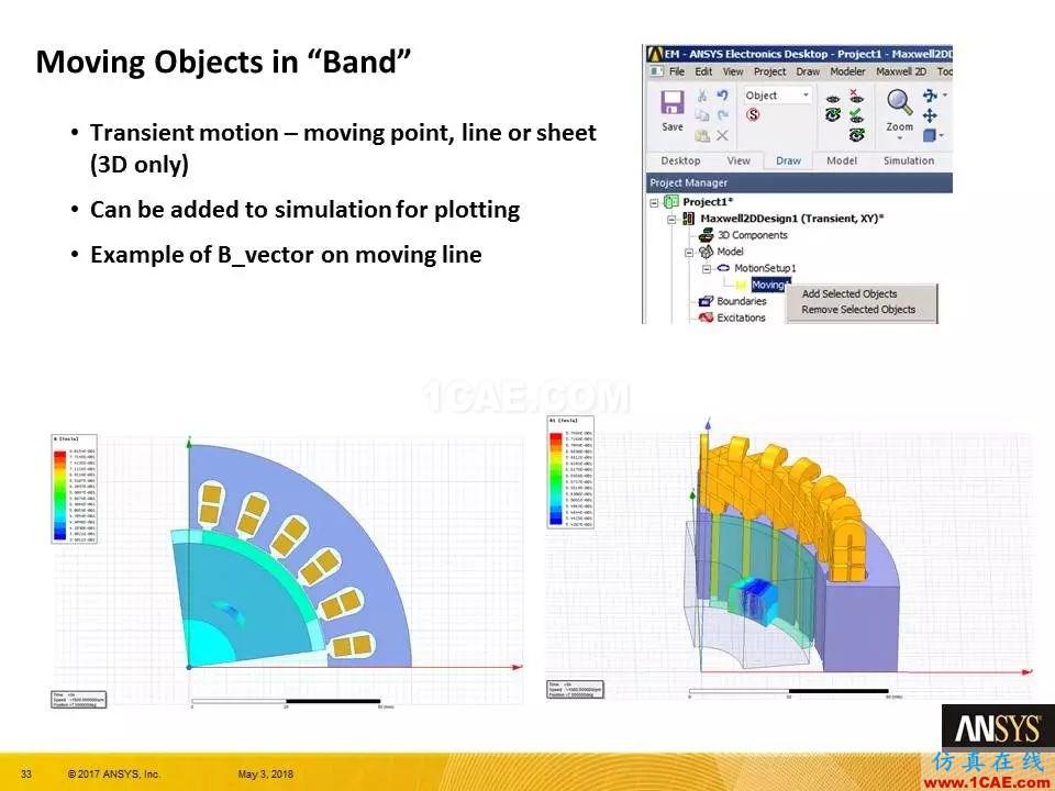 ANSYS 19.0 | Maxwell 新功能亮点Maxwell学习资料图片33