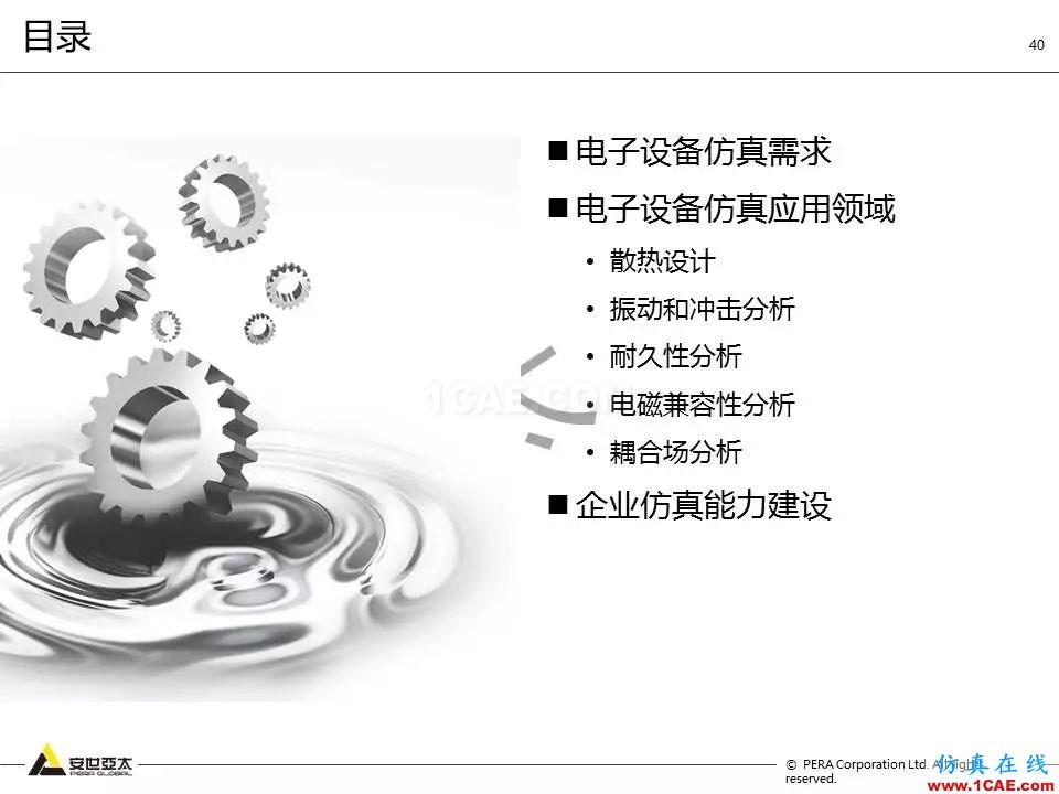 方案   电子设备仿真设计整体解决方案ansys hfss图片39