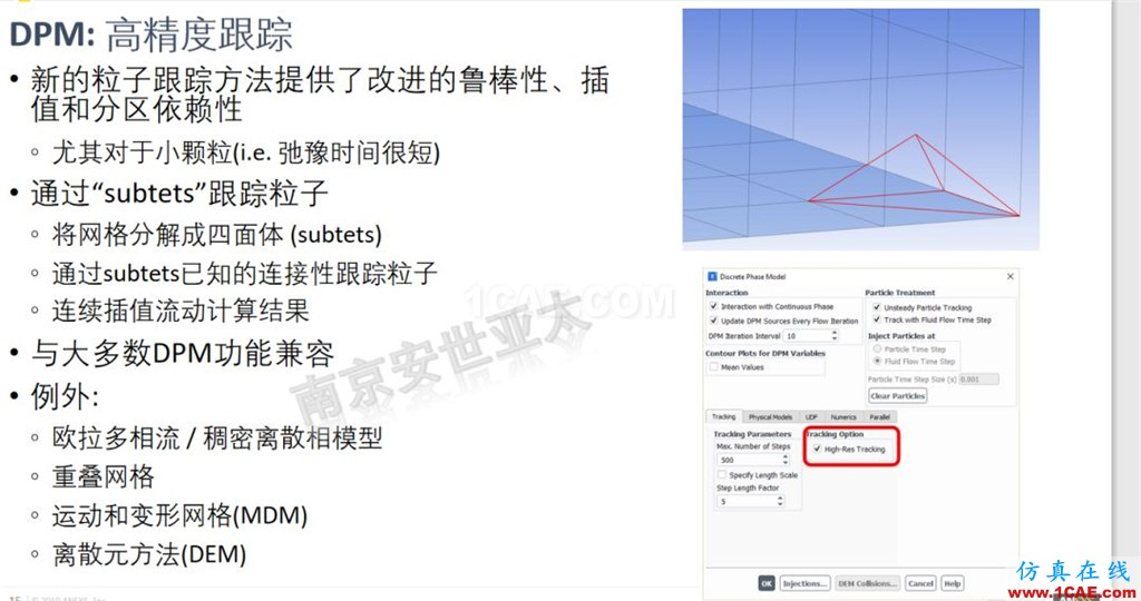 ANSYS 2020R1来了 | 流体新功能(一)fluent分析图片13