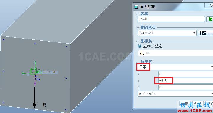 Proe Mechanica有限元分析入门pro/e产品设计图片8