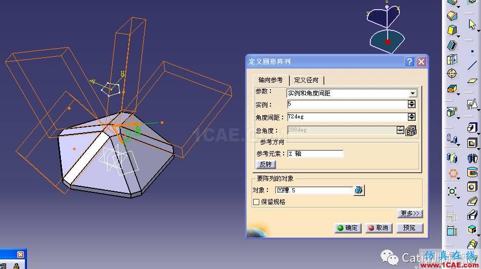 Catia零件建模全过程详解Catia培训教程图片35