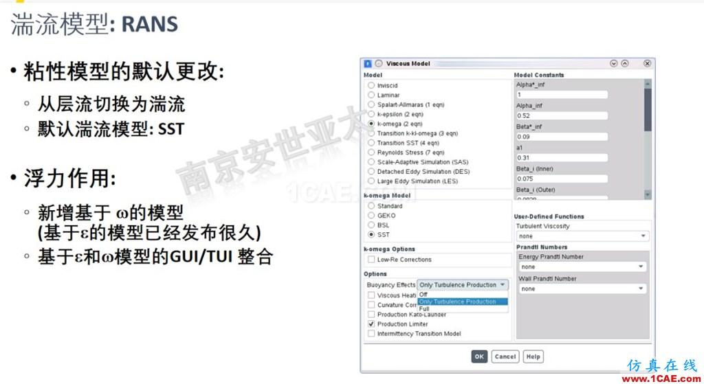 ANSYS 2020R1来了 | 流体新功能(一)fluent培训的效果图片4