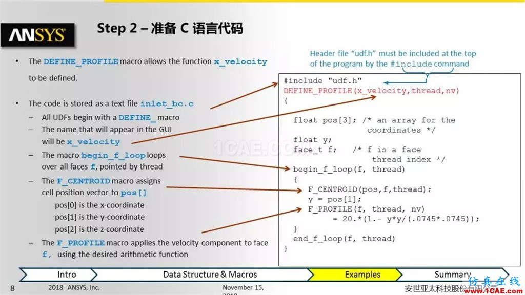 ANSYS Fluent UDF 功能概述fluent分析案例图片8