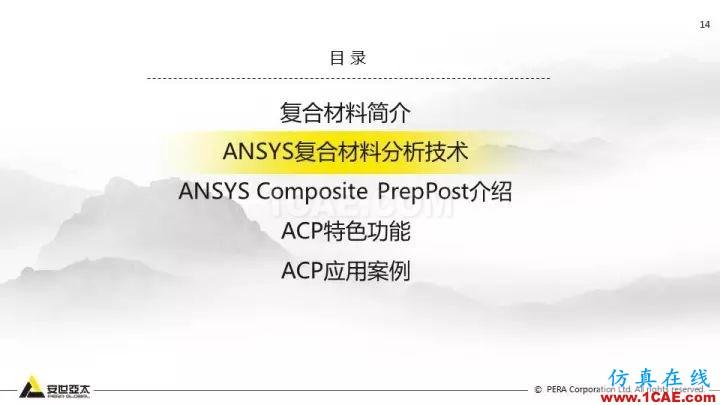 技术分享   58张PPT,带您了解ANSYS复合材料解决方案【转发】ansys分析图片14