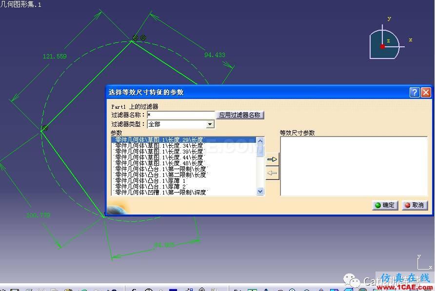 Catia零件建模全过程详解Catia分析案例图片4