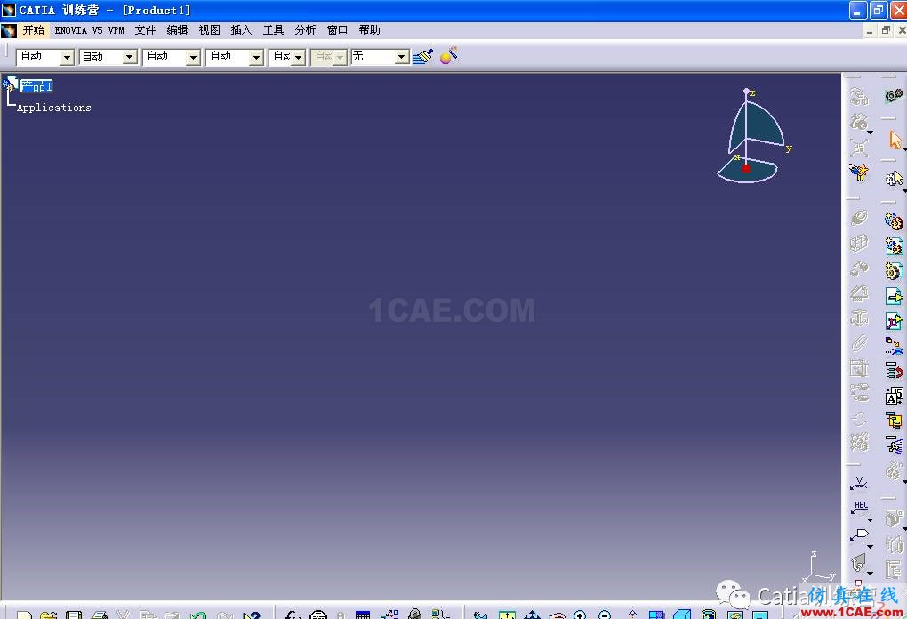 【技巧篇】CATIA开机加速选项设定Catia应用技术图片2