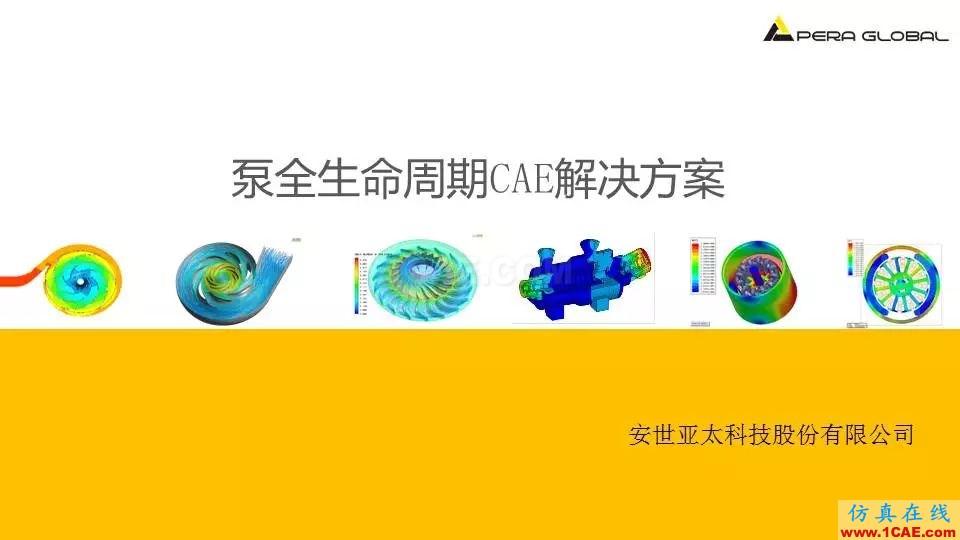 泵全生命周期CAE解决方案ansys仿真分析图片2