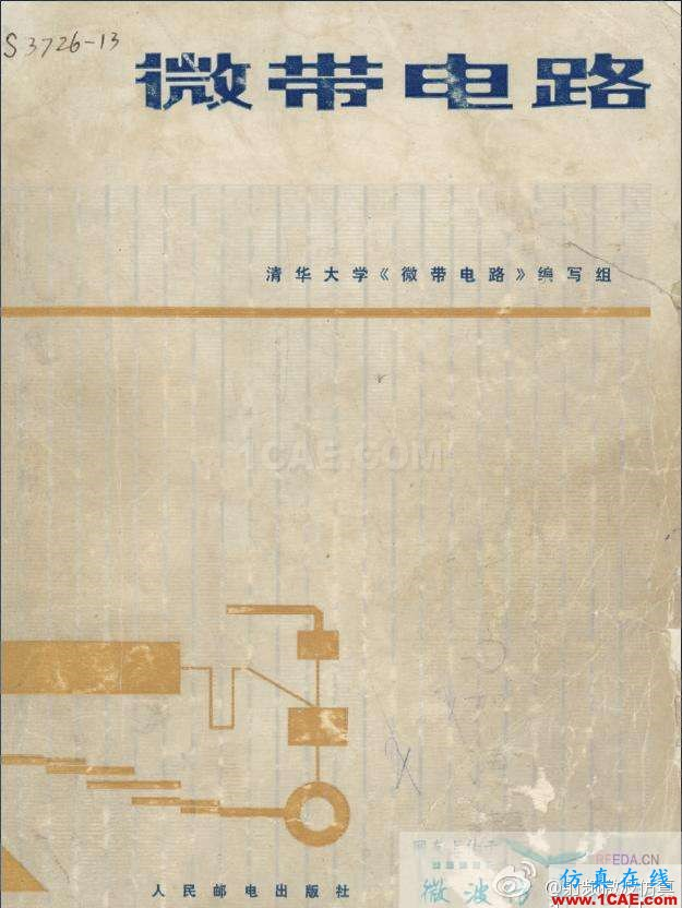 射频微波系统书籍1