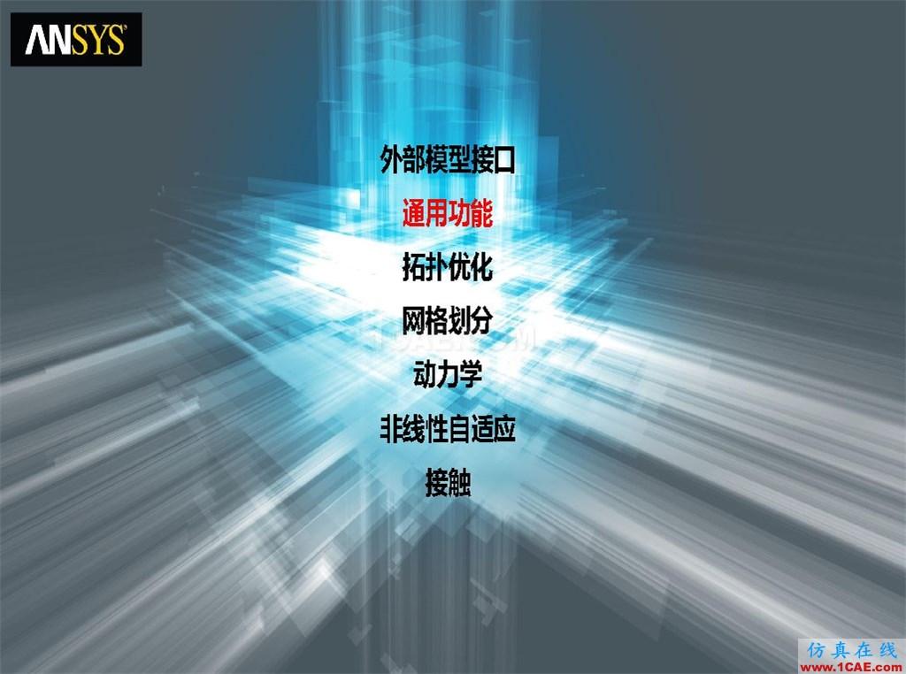 ANSYS19.0新功能 | 结构功能详解ansys图片7