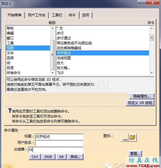CATIA 快捷键的设置Catia分析案例图片5