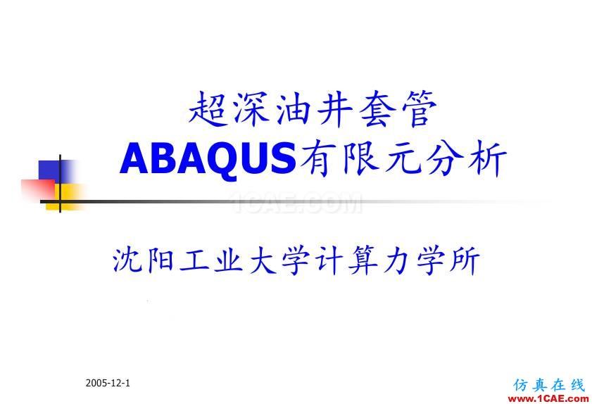 超深油井套管ABAQUS 有限元分析abaqus静态分析图片1