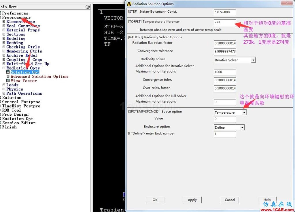 Ansys温度分析相关APDL命令-转载,Ansys培训、Ansys有限元培训