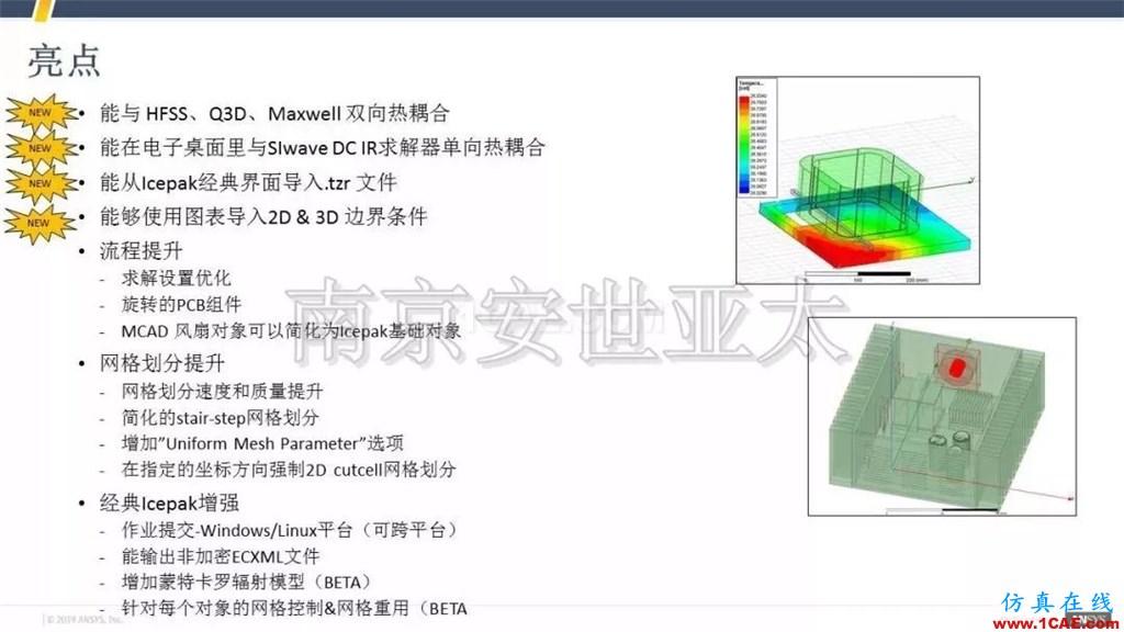 最新版本ANSYS Icepak 2019R1新功能介绍(一)icepak培训教程图片2