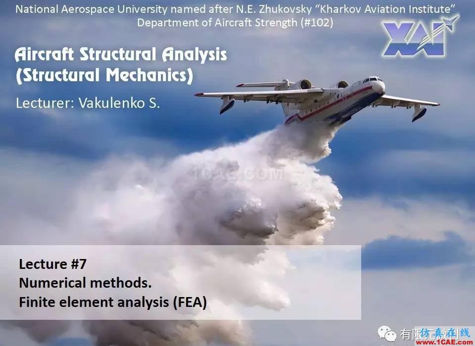 航空结构分析(结构力学)系列---7(有限元分析)ansys结构分析图片1