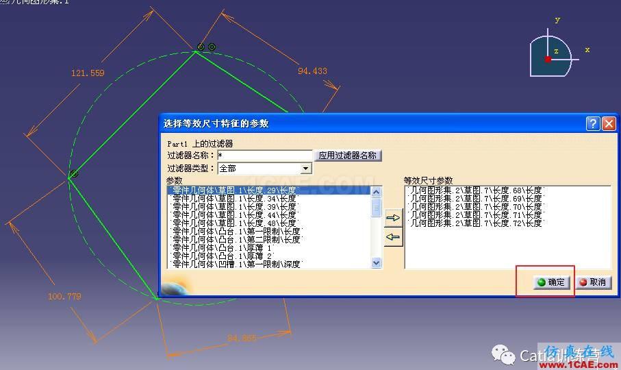 Catia零件建模全过程详解Catia分析案例图片5