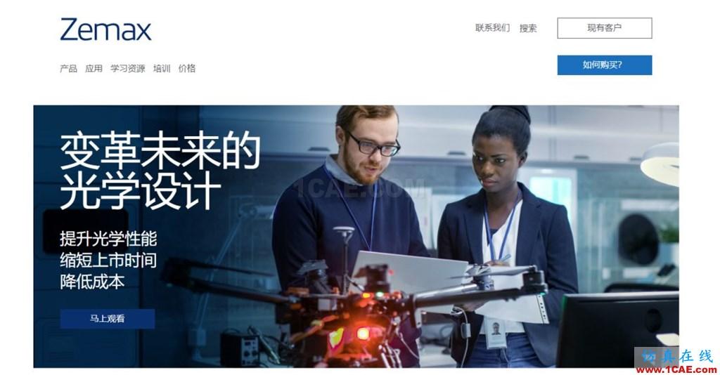 Zemax产品全线升级!中文官网大变样!zemax光学仿真分析图片9