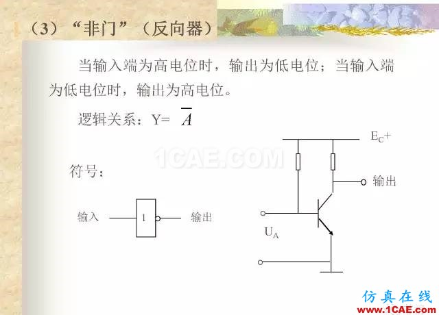 最全面的电子元器件基础知识(324页)HFSS培训的效果图片307
