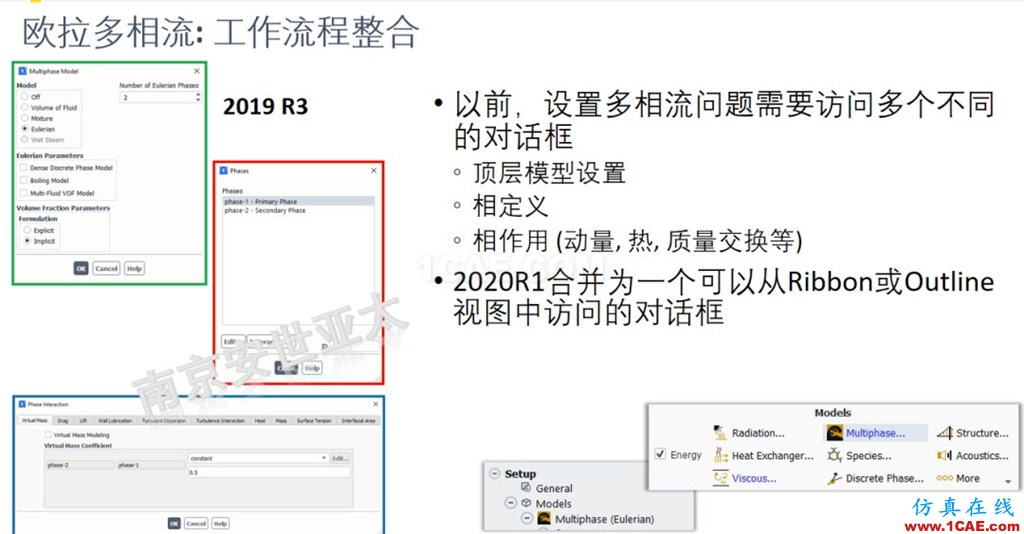 ANSYS 2020R1来了 | 流体新功能(一)fluent培训的效果图片6