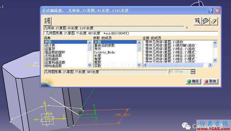 Catia零件建模全过程详解Catia技术图片21