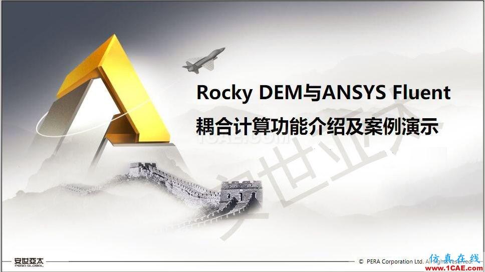 教程 | Rocky DEM与ANSYS Fluent耦合计算案例演示HFSS分析案例图片1