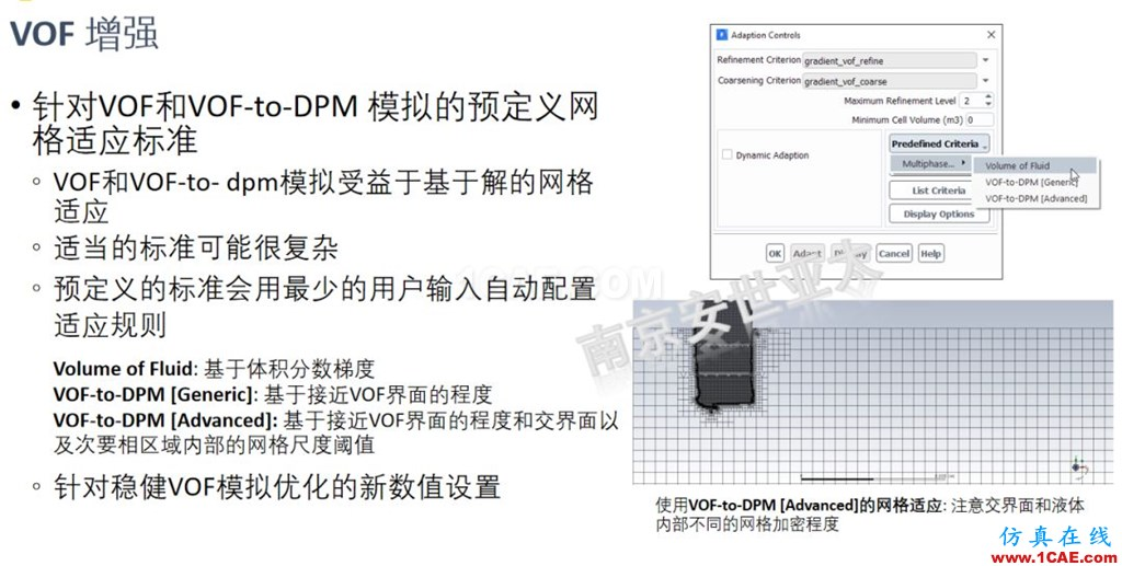 ANSYS 2020R1来了 | 流体新功能(一)fluent分析图片11