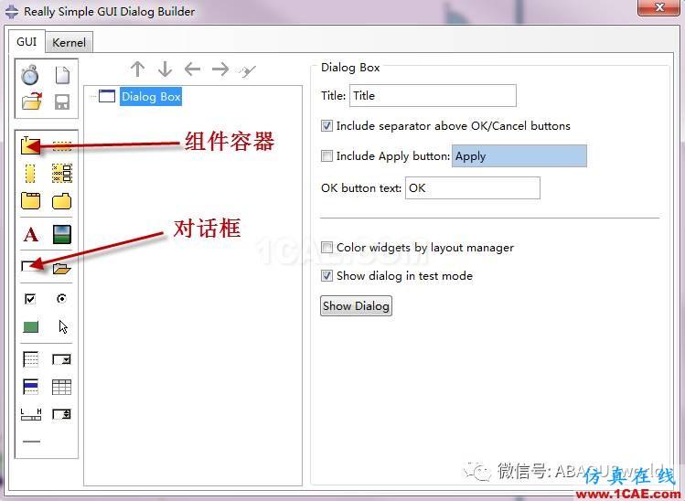 利用Abaqus的Plug-ins进行二次开发abaqus有限元图片4