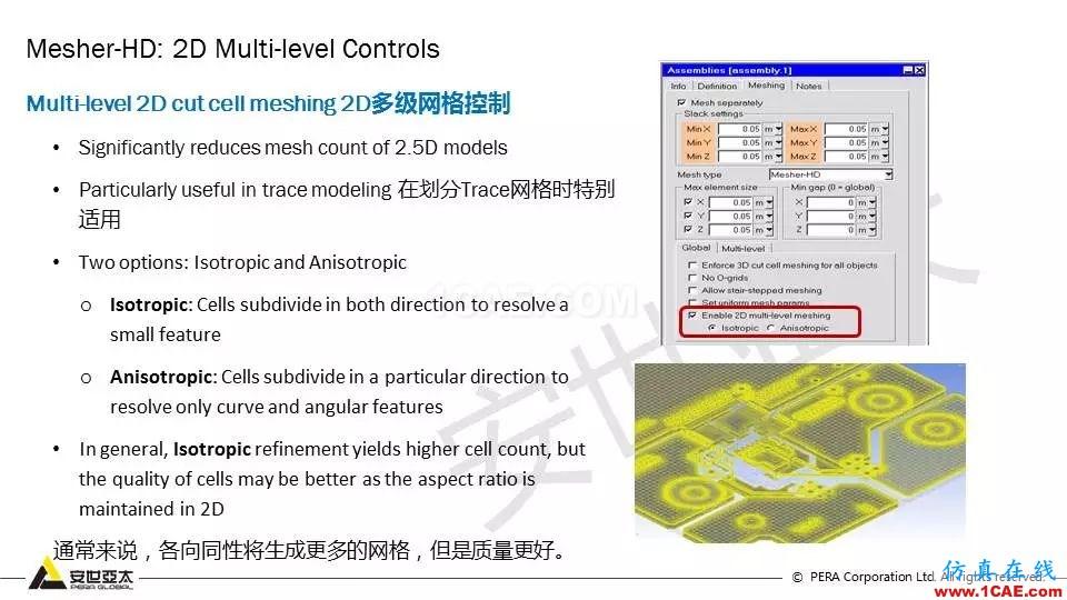 教程 | Icepak复杂几何体的网格策略【转发】icepak分析案例图片10