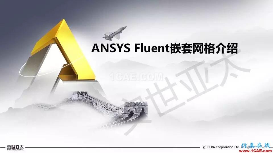 技术分享 | Fluent嵌套网格技术应用fluent结果图片1