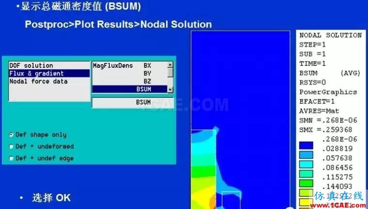 基于ANSYS的简单直流致动器Maxwell技术图片32