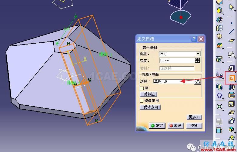 Catia零件建模全过程详解Catia分析案例图片33