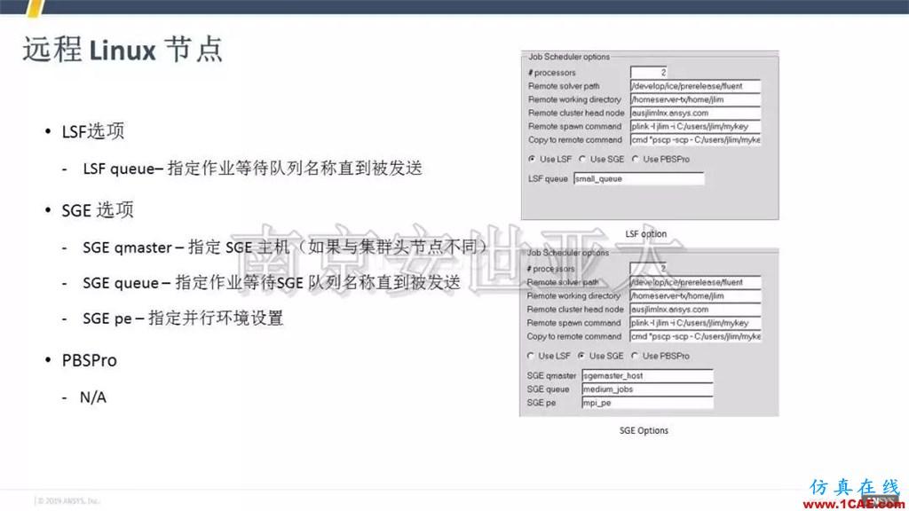 最新版本ANSYS Icepak 2019R1新功能介绍(一)icepak学习资料图片15