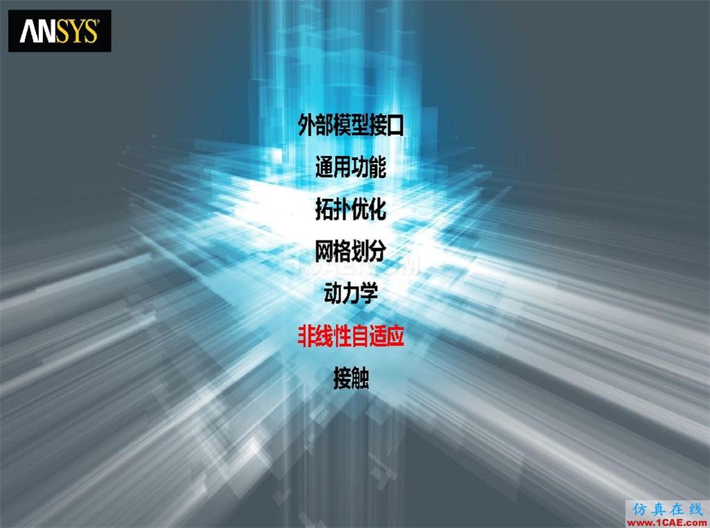 ANSYS19.0新功能 | 结构功能详解ansys分析图片35
