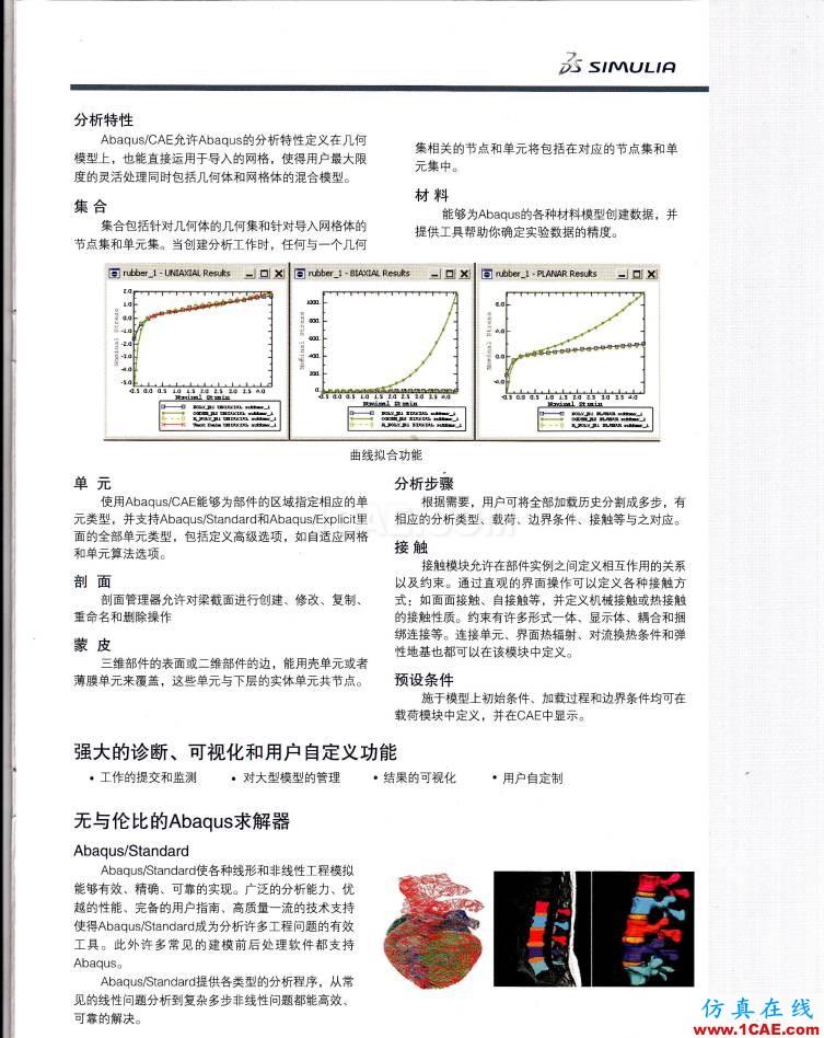 Abaqus统一的多物理场有限元分析软件abaqus有限元培训教程图片4