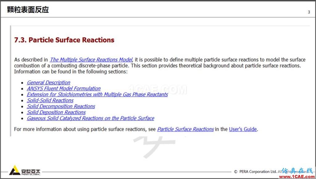 干货 | 基于ANSYS FLUENT颗粒表面反应及应用fluent仿真分析图片3