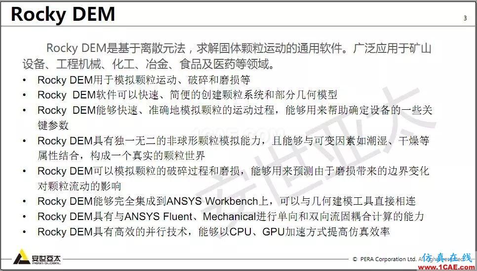 教程 | Rocky DEM与ANSYS Fluent耦合计算案例演示HFSS分析案例图片3