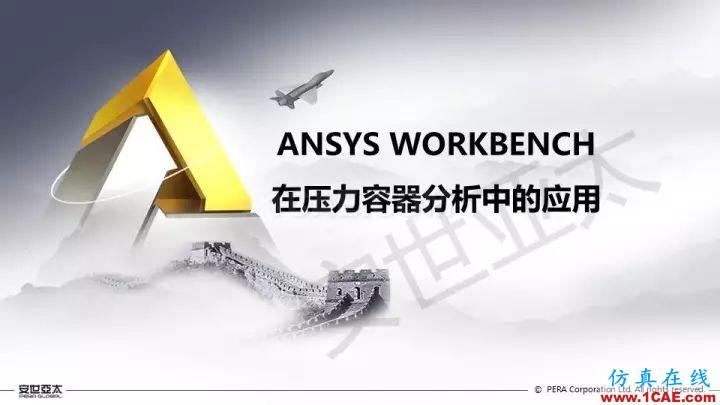 案例分享 | ANSYS Workbench 在压力容器分析中的应用ansys分析案例图片1