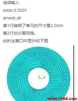 ANSYS经典界面对光盘转子动力学分析ansys workbanch图片5