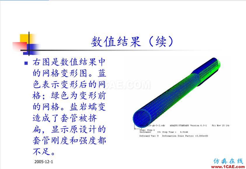 超深油井套管ABAQUS 有限元分析abaqus有限元技术图片9