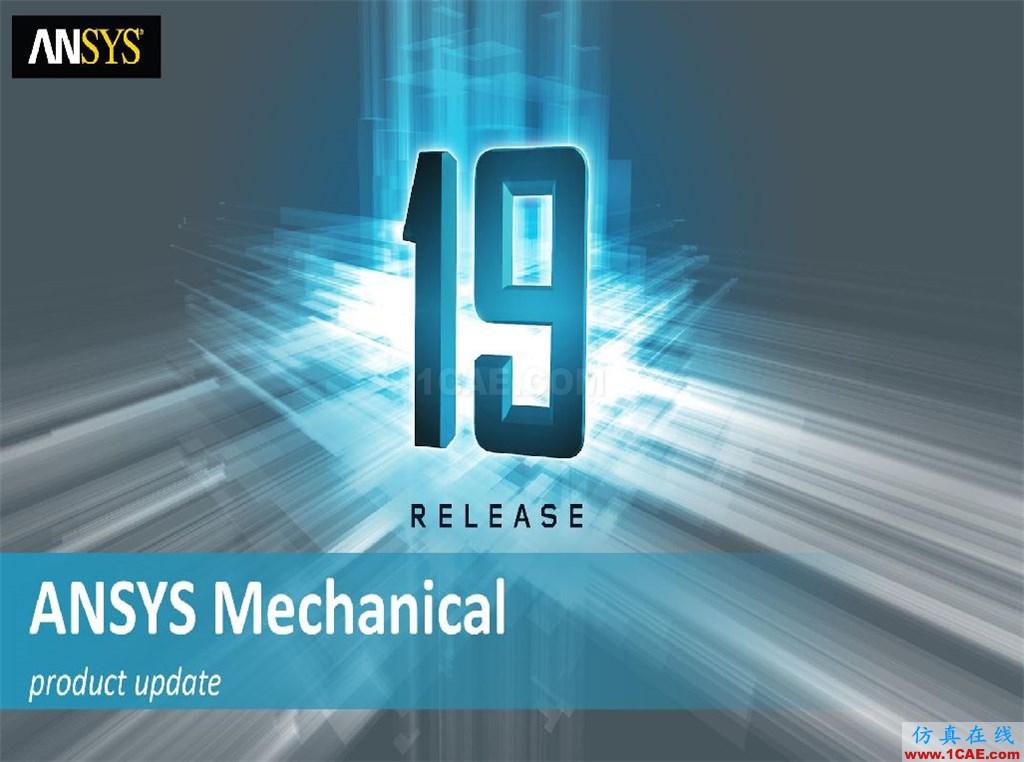 ANSYS19.0新功能 | 结构功能详解ansys结果图片1