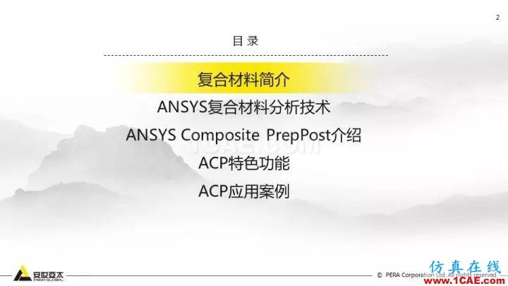 技术分享   58张PPT,带您了解ANSYS复合材料解决方案【转发】ansys图片2