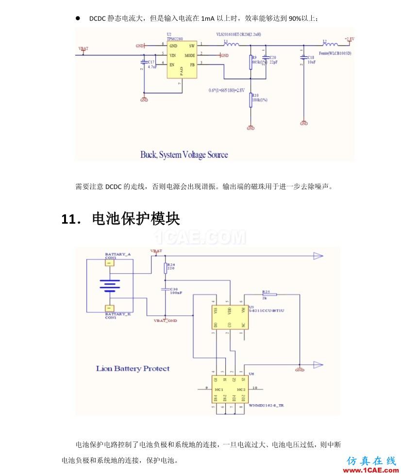 【完整版】百度智能手环硬件设计方案