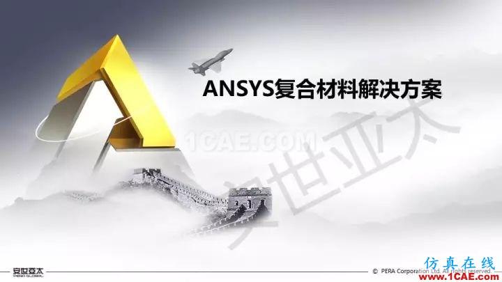 技术分享   58张PPT,带您了解ANSYS复合材料解决方案【转发】ansys图片1