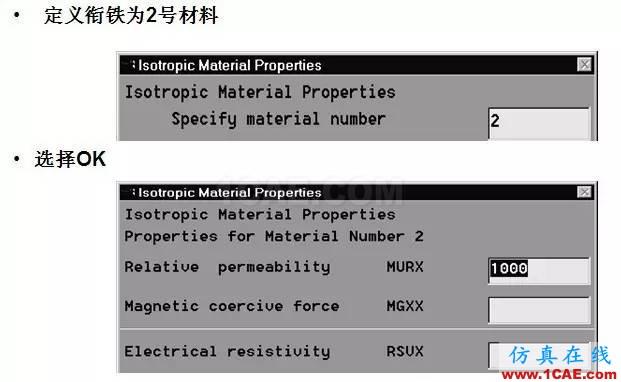 基于ANSYS的简单直流致动器Maxwell仿真分析图片10
