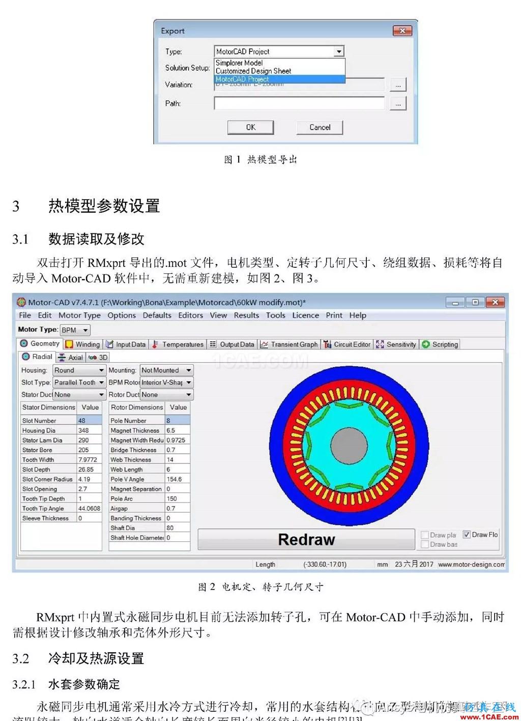 基于RMxprt和Motor-CAD永磁电机温升速算方法Maxwell分析图片3