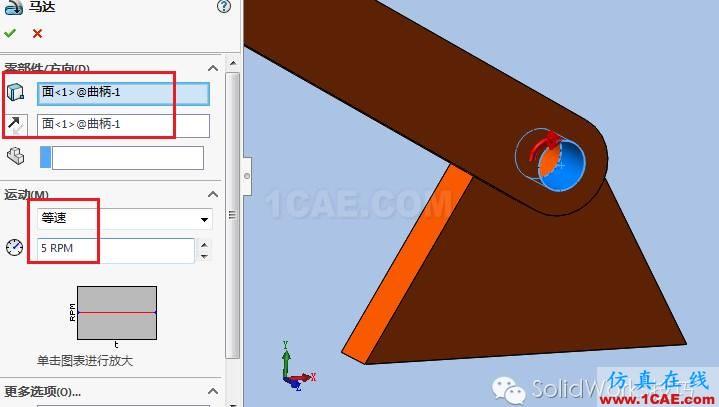SolidWorks洗瓶机构运动仿真solidworks simulation分析图片12