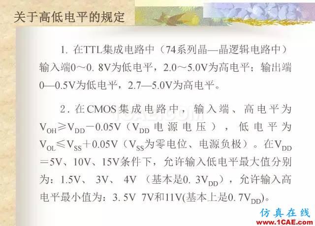 最全面的电子元器件基础知识(324页)ansys hfss图片311