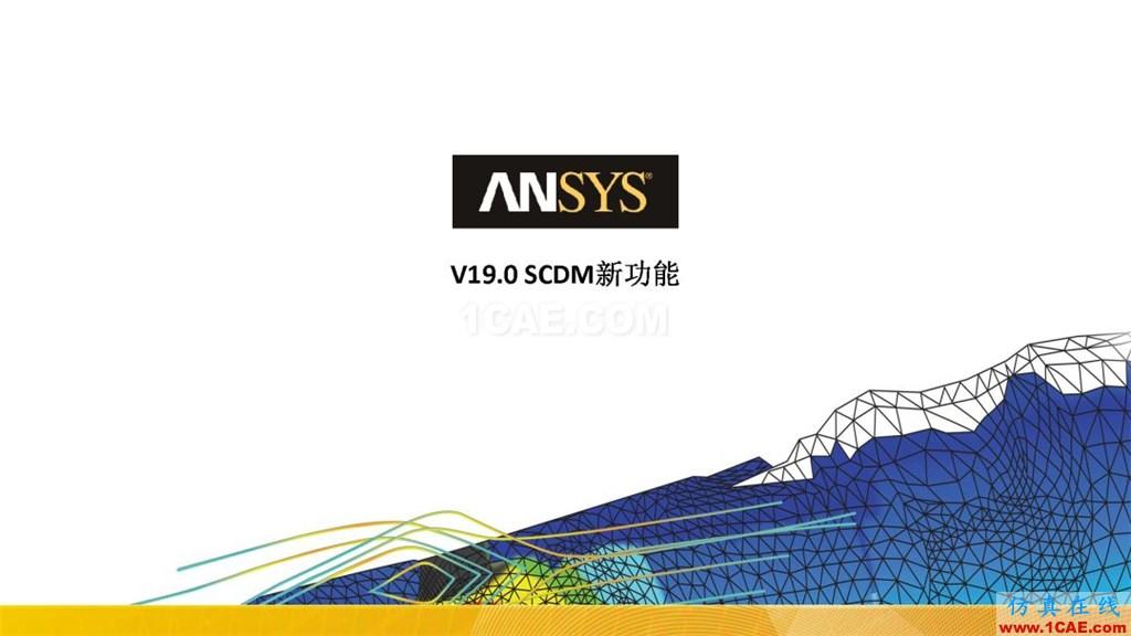 ANSYS19.0新功能 | SCMD详解ansys仿真分析图片1